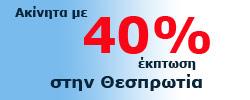 valakos40