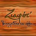 Ζιαφέτ' -  Τσιπουράδικο και άλλα...