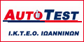 Auto Test Ιδιωτικό ΚΤΕΟ