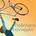 Ποδήλατο Γιαννούλη