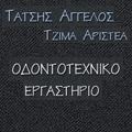 Τάτσης Άγγελος - Τζίμα Αριστέα - Οδοντοτεχνικό Εργαστήριο