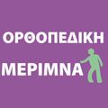 Ορθοπεδική Μέριμνα - Δημα Φλωρενια & Σια ΕΕ